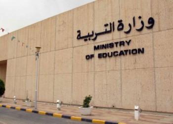 رفض طلب زيادة ميزانية وزارة التربية الكويتية 550 مليون دينار