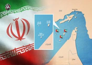 وثائق سرية: بريطانيا أبلغت الإمارات بعزم إيران احتلال الجزر الثلاث ولم تتحرك
