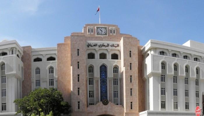 سلطنة عُمان تسعي لاقتراض ملياري دولار من بنوك محلية وإقليمية
