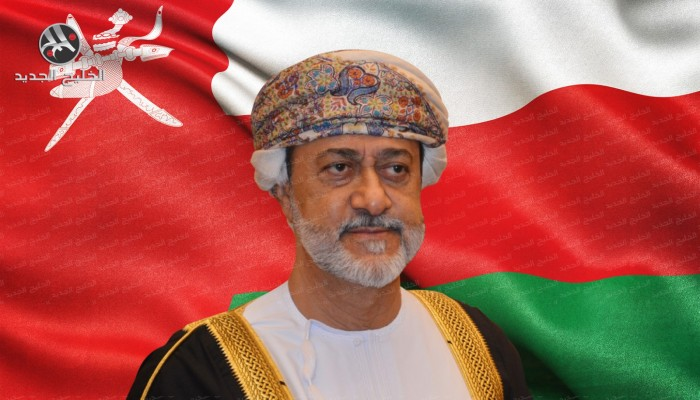 النظام الأساسي الجديد في عمان يضع الحكم في ذرية السلطان هيثم