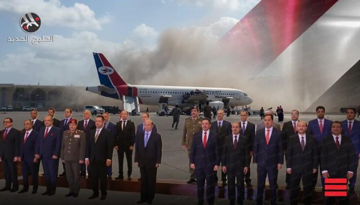 هجوم مطار عدن.. هل يختبر الحوثيون المدعومون إيرانيا حكومة الوحدة اليمنية الجديدة؟