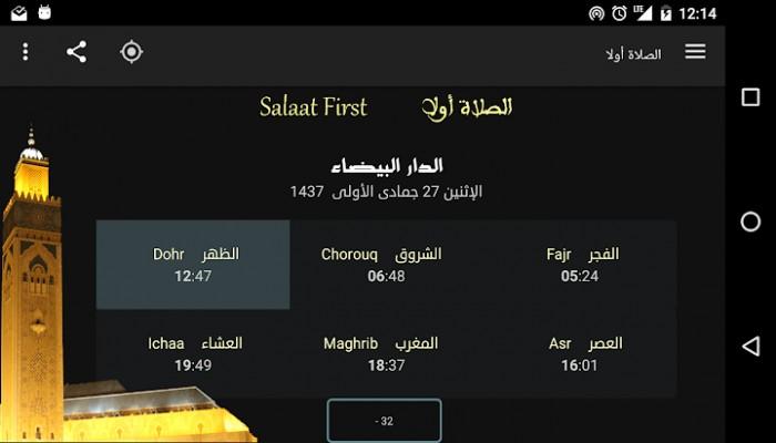 الصلاة أولا.. تطبيق جديد متهم بتتبع المستخدمين المسلمين