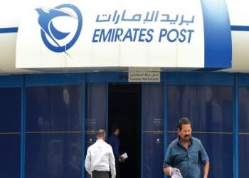 بريد الإمارات تضم إسرائيل لشبكة عملياتها الدولية