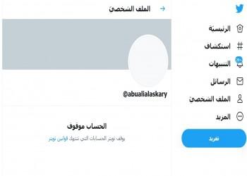 منصة للتهديد والتحشيد.. تويتر يغلق حساب متحدث كتائب حزب الله العراقية