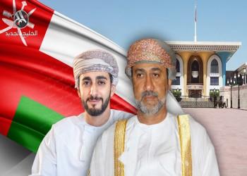 بعد تعديلات نظام الحكم.. استحقاقات اقتصادية وسياسية منتظرة من سلطان عمان