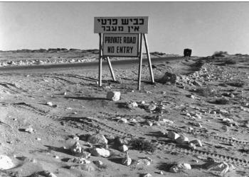 سر فرنسي وراء تطور النووي الإسرائيلي.. وهكذا خدعت تل أبيب واشنطن