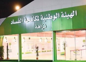 السجن والغرامة لموظفين سعوديين أدينوا بالفساد