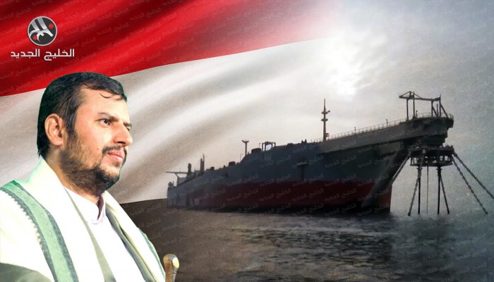 ناقلة صافر.. تصنيف الحوثيين منظمة إرهابية يهدد بتفجير القنبلة اليمنية الموقوتة
