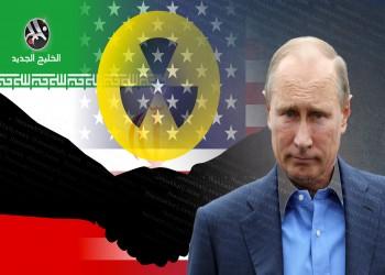 أتلانتك كونسيل: هذا هو الموقف الحقيقي لروسيا من إعادة الاتفاق النووي الإيراني
