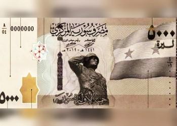 الأكبر في تاريخها.. سوريا تطرح ورقة نقدية جديدة بـ5 آلاف ليرة