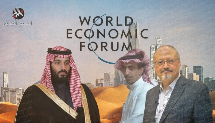 دافوس الصحراء بالسعودية.. لماذا يلمع اقتصاديون كبار دولة تسفك دماء المعارضين؟