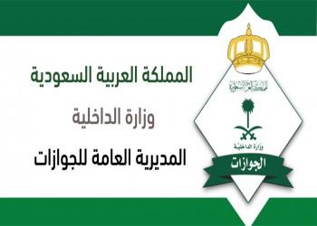 السعودية تضع شرطين لعودة صاحب تأشيرة الخروج النهائي مرة أخرى