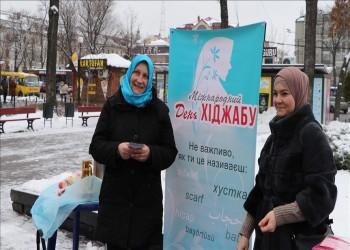 مسلمات كييف ينظمن فعالية تعريفية بالحجاب في يومه العالمي