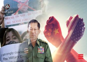 انقلاب ميانمار وصراع النفوذ بين أمريكا والصين