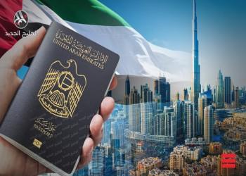 ستراتفور: توسيع فرص الحصول على الجنسية الإماراتية سلاح ذو حدين