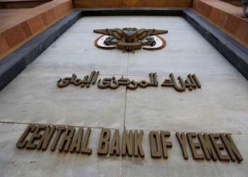 بتهم فساد.. شركة دولية لمراجعة حسابات البنك المركزي اليمني