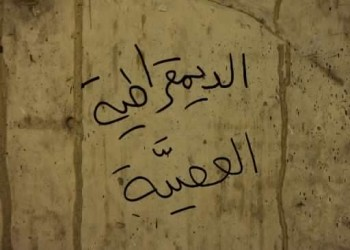 ثقافتنا العربية والديمقراطية