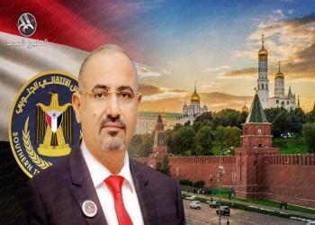 كعكة اليمن.. ماذا وراء زيارة المجلس الانتقالي الجنوبي إلى روسيا؟