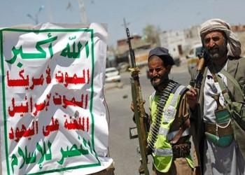 معلنا رفع الحوثيين من قائمة الإرهاب.. بلينكن: ملتزمون بالدفاع عن أمن شركائنا بالخليج