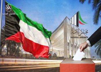 هل خسرت الكويت بغياب المرأة البرلمانية؟