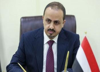 الحكومة اليمنية: إلغاء أمريكا تصنيف الحوثي إرهابية وراء فشل تبادل الأسرى
