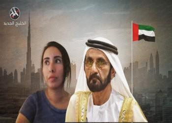 الملكة نور الحسين تطالب الإمارات بكشف مصير الشيخة شمسة ابنة حاكم دبي