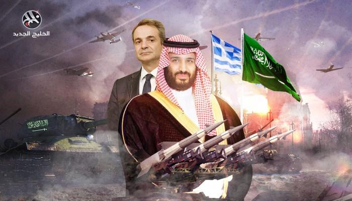 السعودية واليونان تتفقان قريبا على نشر جنود وصواريخ دفاعية بالمملكة