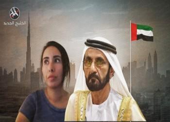 بنات بن راشد.. الشيخة لطيفة تطالب شرطة لندن بالتحقيق في خطف شمسة