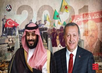 تركيا والسعودية.. استمرار التوتر أم انفراجة قريبة؟