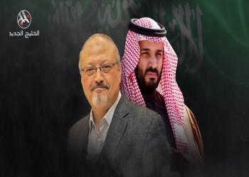 السعودية ترفض تقرير إدانة بن سلمان باغتيال خاشقجي