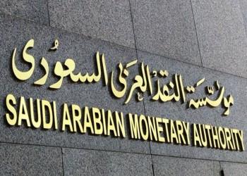 البنك المركزي السعودي يعلن هبوط أصوله 3.5 مليار دولار