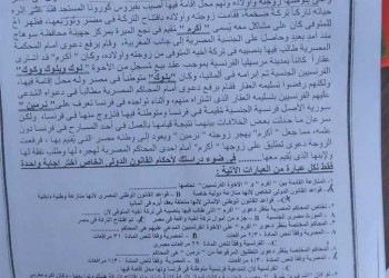 إيقاف أستاذ جامعي في مصر بسبب لاعب الزمالك أشرف بن شرقي