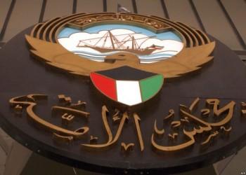 المحكمة الدستورية ترفض الطعن بانتخابات رئاسة الأمة الكويتي