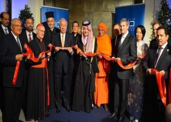 بعد سنوات من الجدل.. مركز للحوار بين الأديان تموله السعودية يترك مقره في فيينا