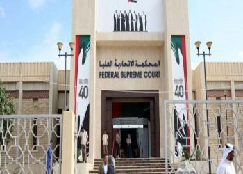 الإمارات.. إدانة 4 فلبينيين بغسيل أموال والاحتيال على 4 آلاف شخص