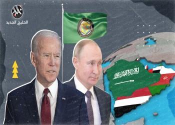 ماذا تعني سياسة بايدن الإقليمية بالنسبة للعلاقات بين روسيا ودول الخليج؟