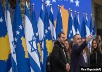 كوسوفو وإسرائيل: خيبة أمل سياسية و«شخصية» كذلك
