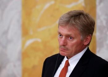 الكرملين: الاتحاد الأوروبي ليس شريكا وثيقا في الوقت الراهن