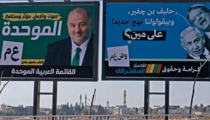 بعيدًا عن الانتخابات...وقفة مع «فلسطينيي 48»