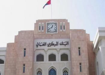 المركزي العماني يطرح سندات بقيمة 260 مليون دولار