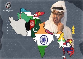 كيف ترسم الإمارات دورها على رقعة الشطرنج في جنوب آسيا؟