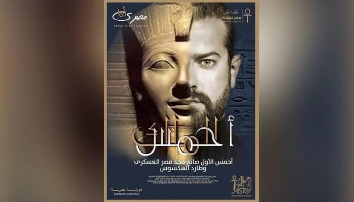 بعد جدل الأخطاء التاريخية.. وقف المسلسل المصري الملك أحمس