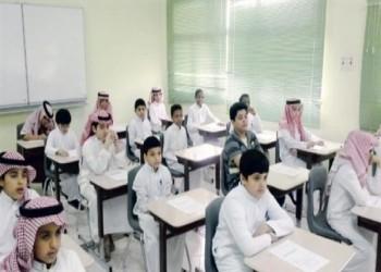 السعودية تعلن انتظام العملية التعليمية العام الدراسي المقبل