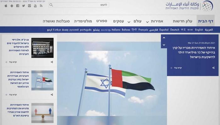 تقاربا مع إسرئيل.. وكالة الأنباء الإماراتية تطلق خدماتها باللغة العبرية
