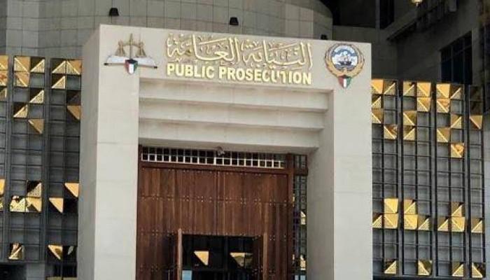 النيابة الكويتية تحقق مع شركة كبرى على علاقة بشبكة إيرانية