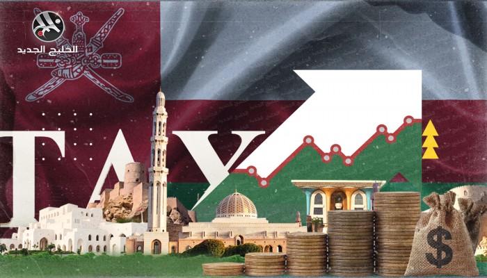 ماذا تعني ضريبة القيمة المضافة بالنسبة للتحديات الاقتصادية في عمان؟