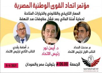مصر.. قوى معارضة تدعو لتنحية الخلاف مع النظام والتحرك ضد الملء الثاني لسد النهضة