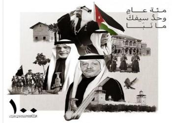 ولي العهد الأردني ينشر صورة لافتة لملوك الدولة ويعلق عليها