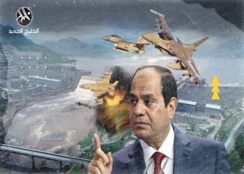 مصر وأزمة سد النهضة.. قرار متردد أم تمهيد لعمل عسكري؟