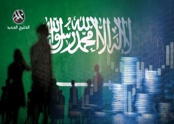 الخصخصة في السّعودية: كيف تستفيد من التجارب العربية؟